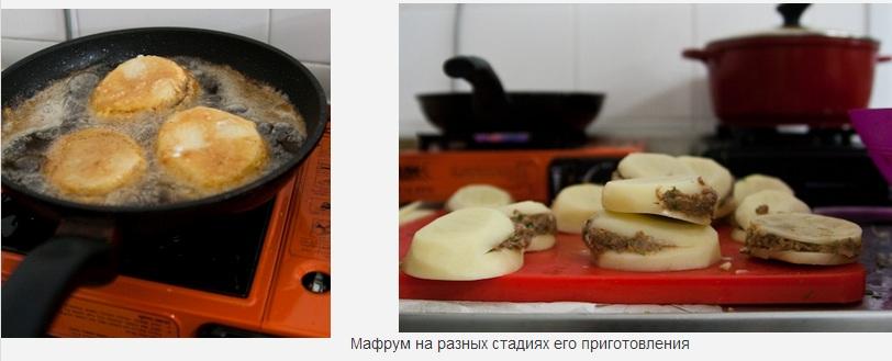 Мафрум на разных стадиях его приготовления