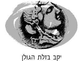 Израильское вино: Винодельня Базелет Хаголан Лого