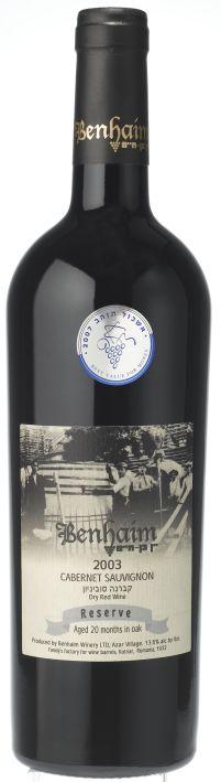 Израильские вина: Каберне совиньон, Резерв, Бен Хаим, Верхняя Галилея, Израиль