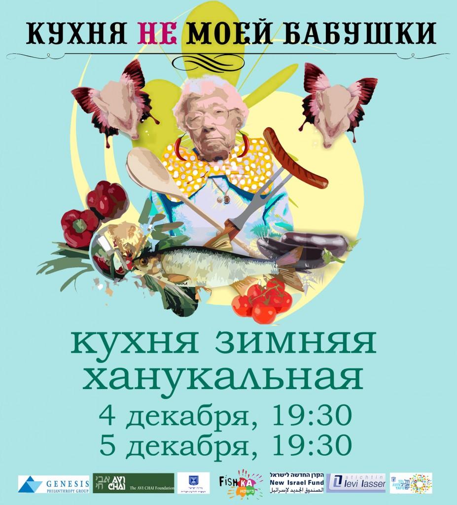 Зимняя-ханукальная встреча проекта Кухня Не Моей Бабушки
