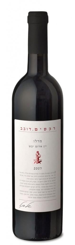 Израильское вино, Кошерное, Мерло, Довев, Рехасим, Сегаль, Верхняя Галилея, Израиль